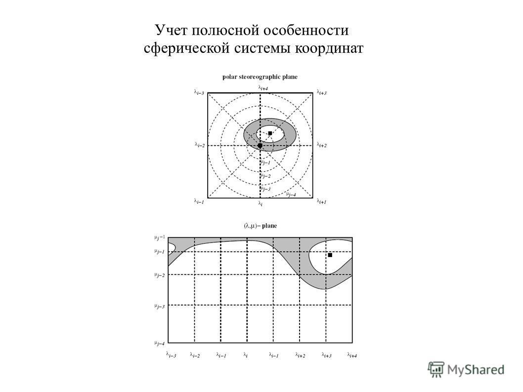 Учет полюсной особенности сферической системы координат