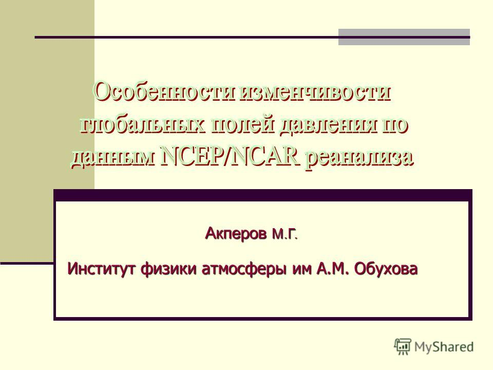 Акперов М.Г. Институт физики атмосферы им А.М. Обухова