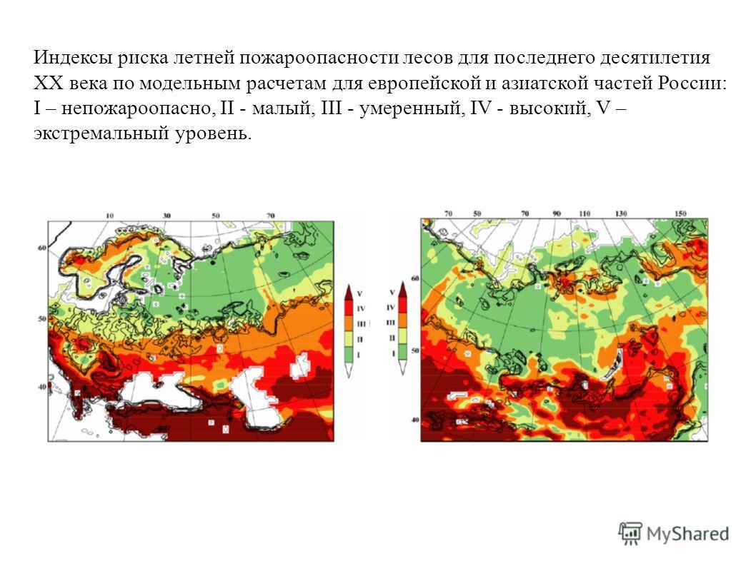 Индексы риска летней пожароопасности лесов для последнего десятилетия ХХ века по модельным расчетам для европейской и азиатской частей России: I – непожароопасно, II - малый, III - умеренный, IV - высокий, V – экстремальный уровень.