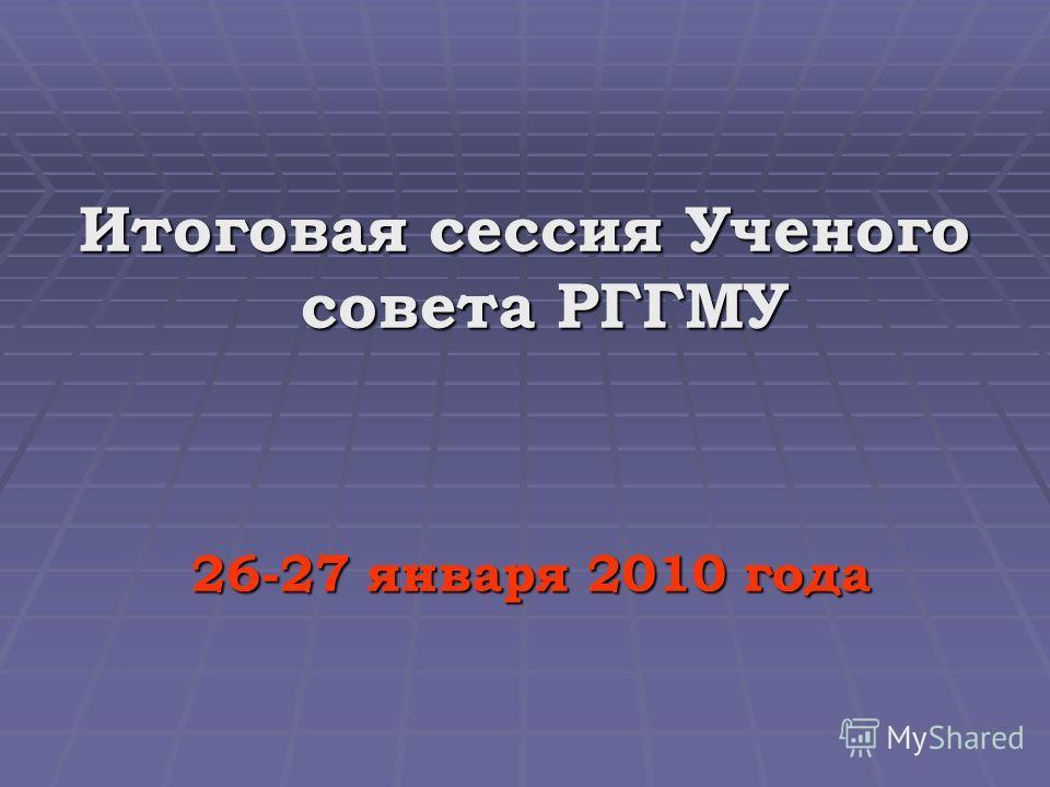 Итоговая сессия Ученого совета РГГМУ 26-27 января 2010 года 26-27 января 2010 года