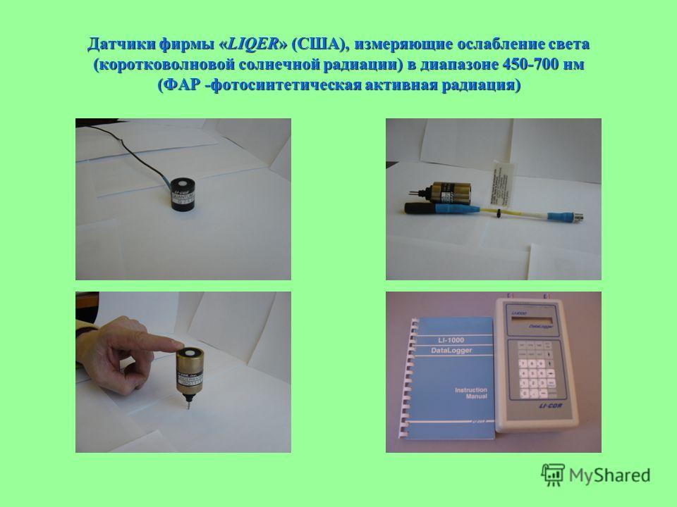 Датчики фирмы «LIQER» (США), измеряющие ослабление света (коротковолновой солнечной радиации) в диапазоне 450-700 нм (ФАР -фотосинтетическая активная радиация)