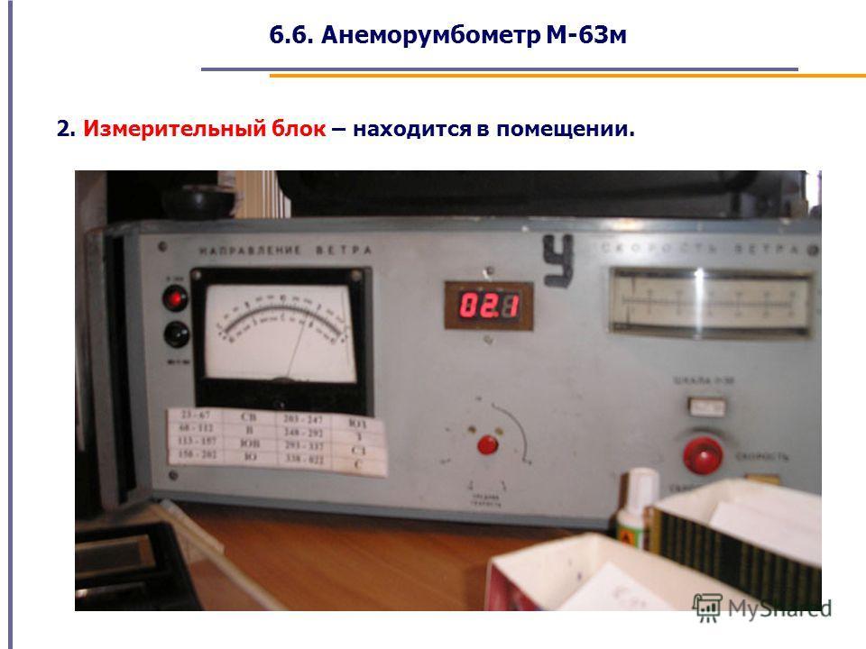 6.6. Анеморумбометр М-63м 2. Измерительный блок – находится в помещении.