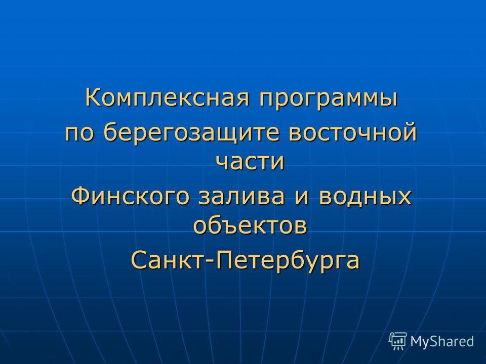 Комплексная программы по берегозащите восточной части Финского залива и водных объектов Санкт-Петербурга Санкт-Петербурга