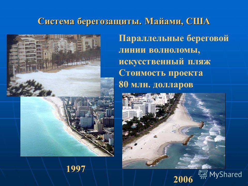 Система берегозащиты. Майами, США 1997 2006 Параллельные береговой линии волноломы, искусственный пляж Стоимость проекта 80 млн. долларов