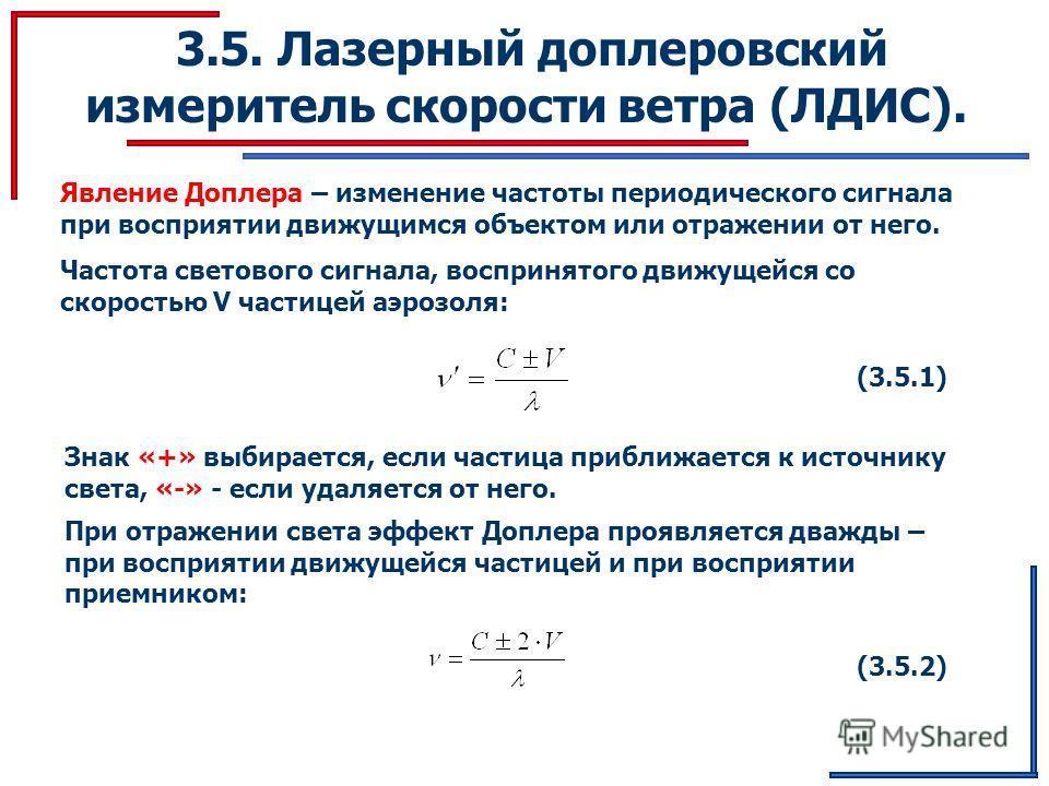 3.5. Лазерный доплеровский измеритель скорости ветра (ЛДИС). Явление Доплера – изменение частоты периодического сигнала при восприятии движущимся объектом или отражении от него. Частота светового сигнала, воспринятого движущейся со скоростью V частиц