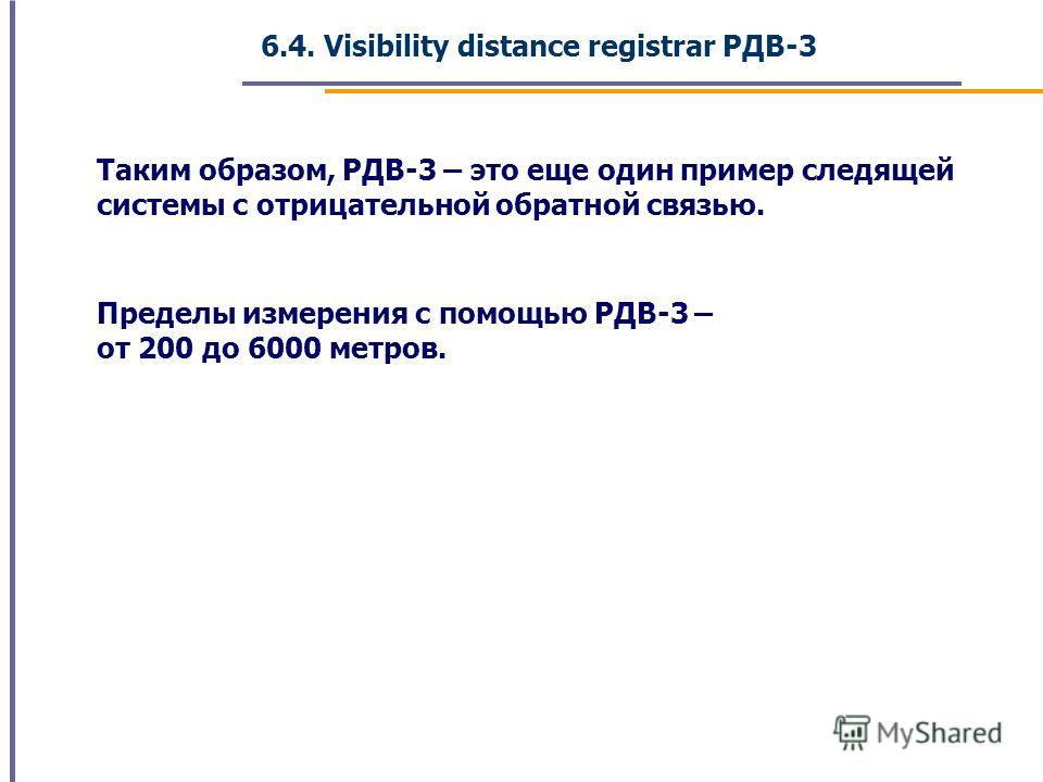 Таким образом, РДВ-3 – это еще один пример следящей системы с отрицательной обратной связью. Пределы измерения с помощью РДВ-3 – от 200 до 6000 метров. 6.4. Visibility distance registrar РДВ-3