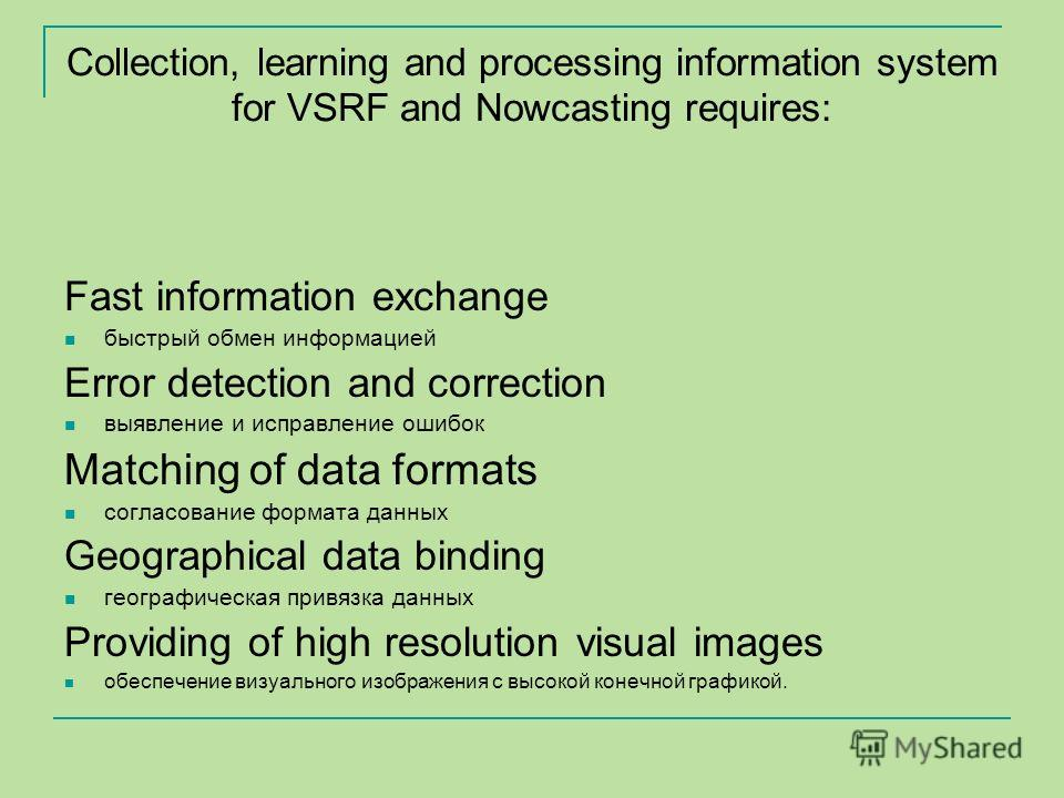 Collection, learning and processing information system for VSRF and Nowcasting requires: Fast information exchange быстрый обмен информацией Error detection and correction выявление и исправление ошибок Matching of data formats согласование формата д