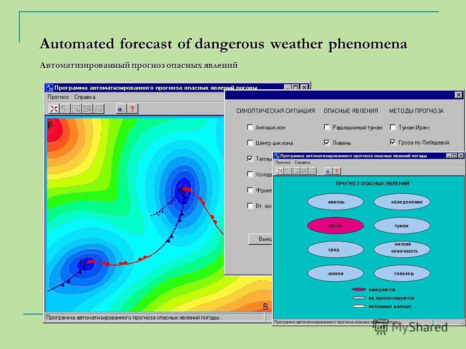 Automated forecast of dangerous weather phenomena Автоматизированный прогноз опасных явлений