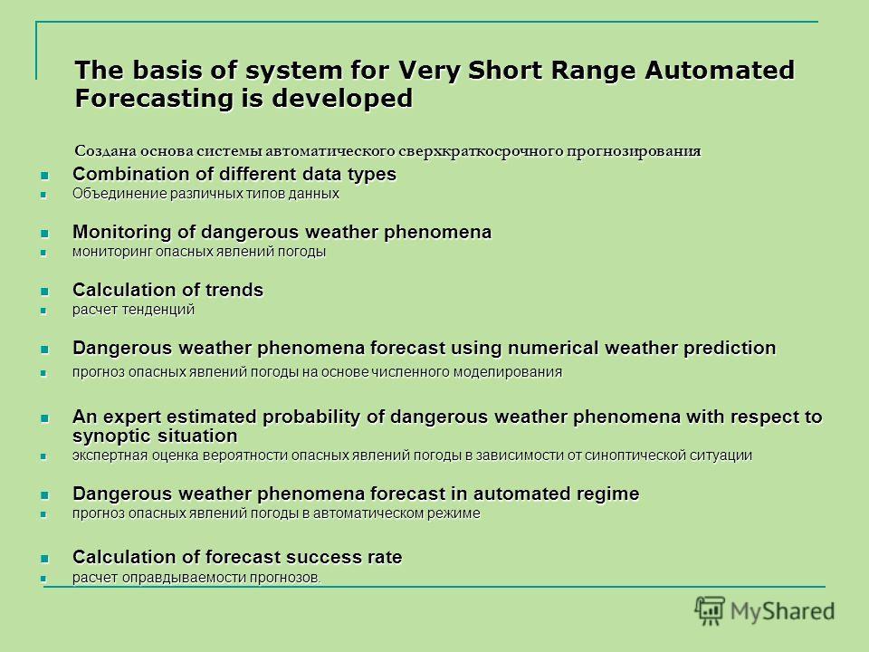 The basis of system for Very Short Range Automated Forecasting is developed Создана основа системы автоматического сверхкраткосрочного прогнозирования Combination of different data types Combination of different data types Объединение различных типов