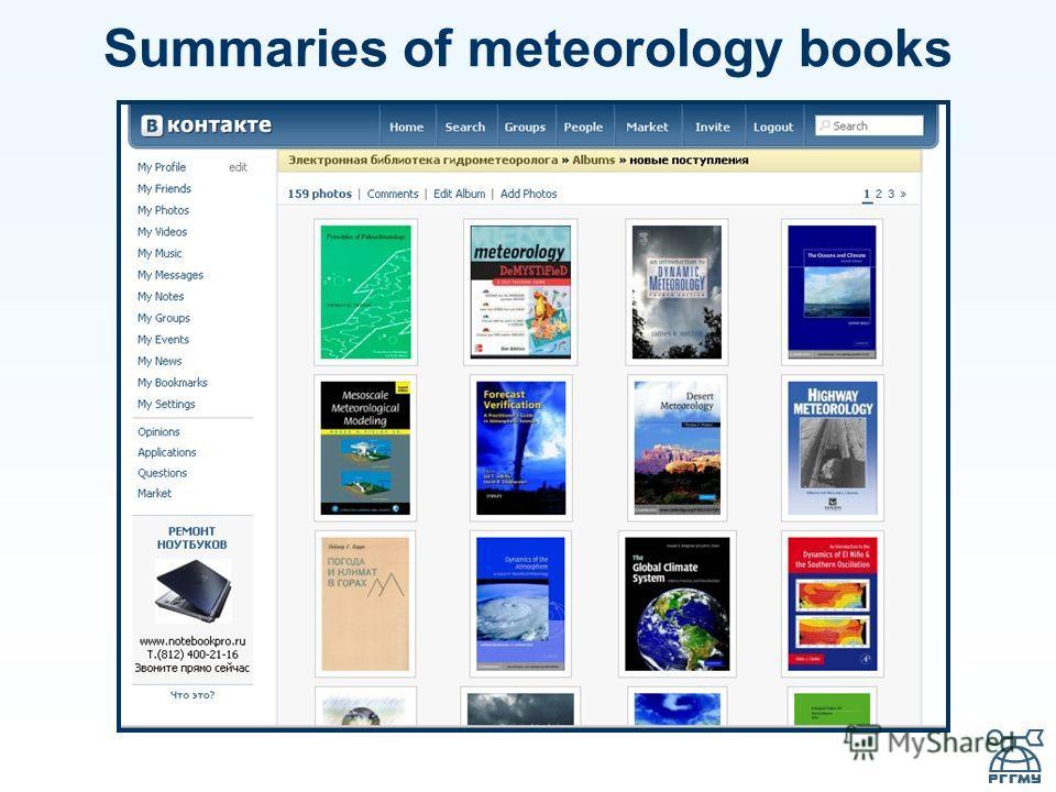 Summaries of meteorology books