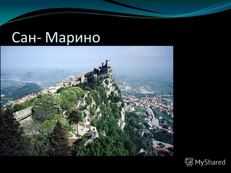 Сан- Марино