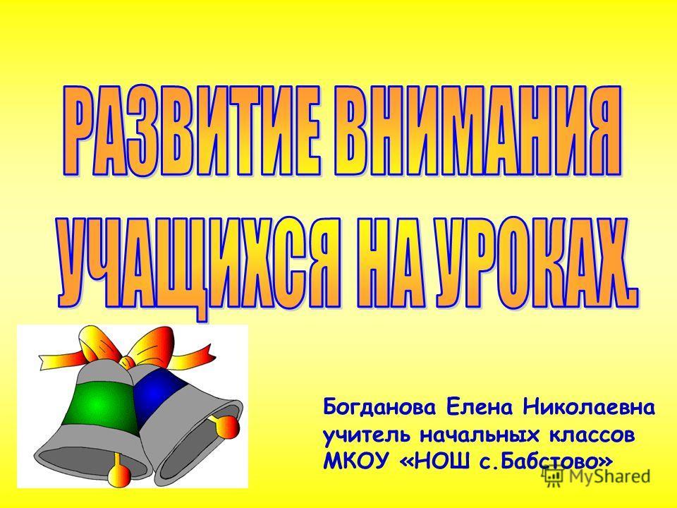 Богданова Елена Николаевна учитель начальных классов МКОУ «НОШ с.Бабстово»