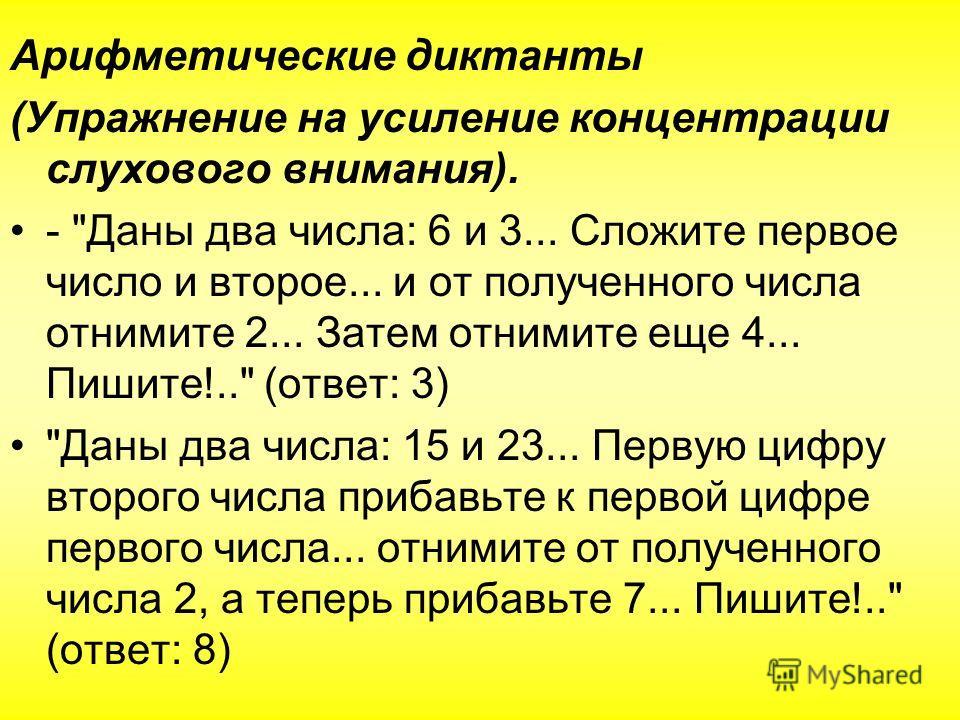 Арифметические диктанты (Упражнение на усиление концентрации слухового внимания). -