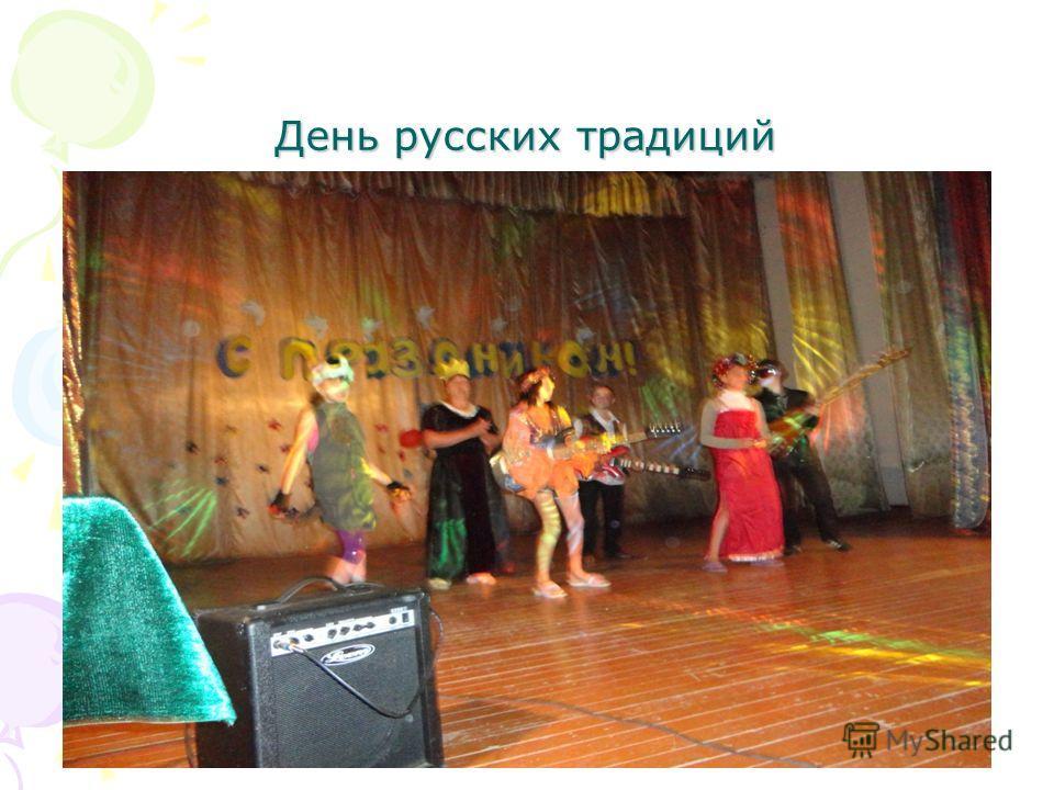 День русских традиций