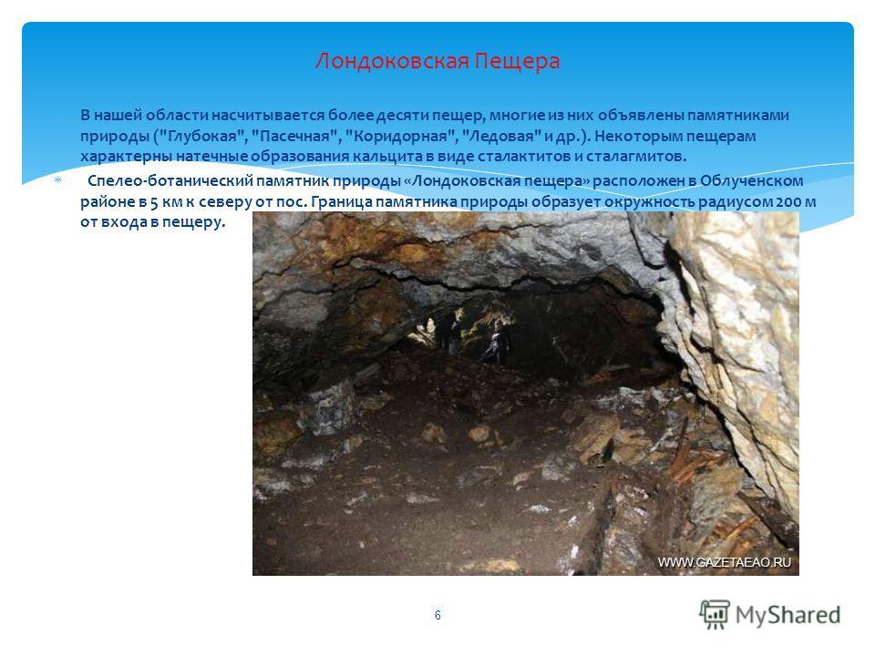 В нашей области насчитывается более десяти пещер, многие из них объявлены памятниками природы (