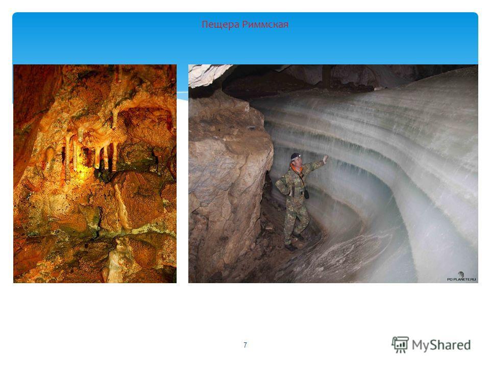 Пещера Риммская 7