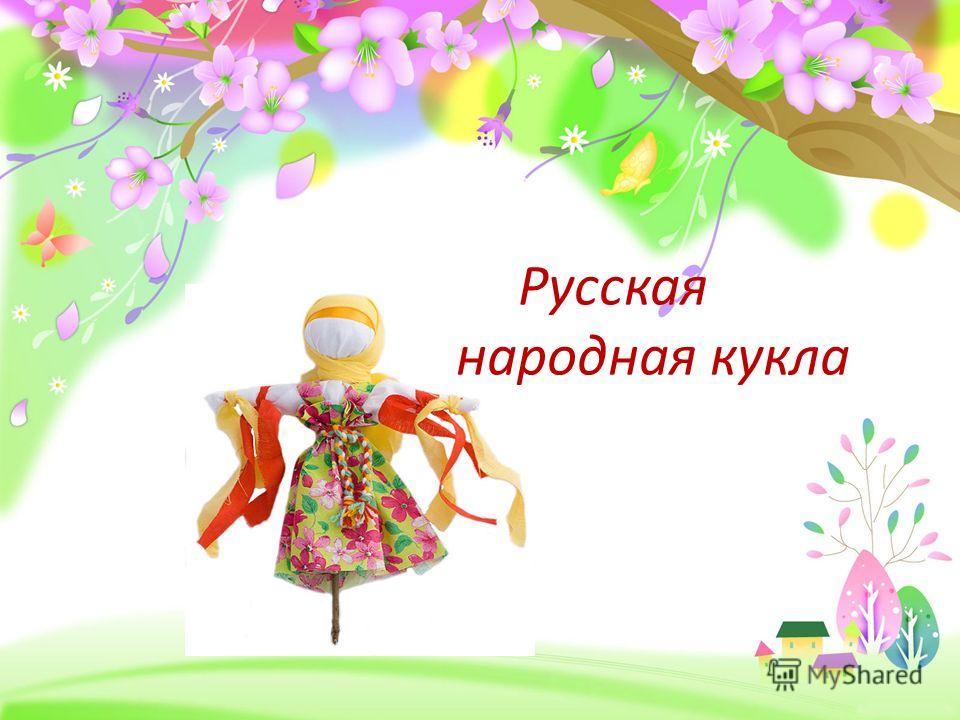 ProPowerPoint.ru Русская народная кукла