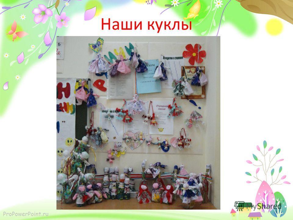 ProPowerPoint.ru Наши куклы