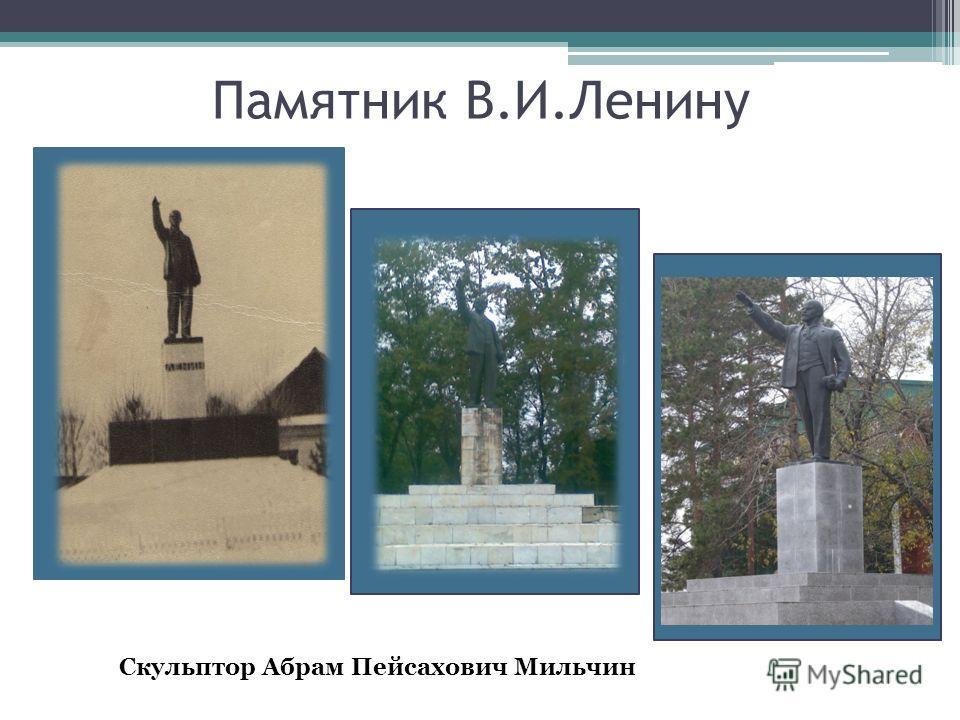 Памятник В.И.Ленину Скульптор Абрам Пейсахович Мильчин