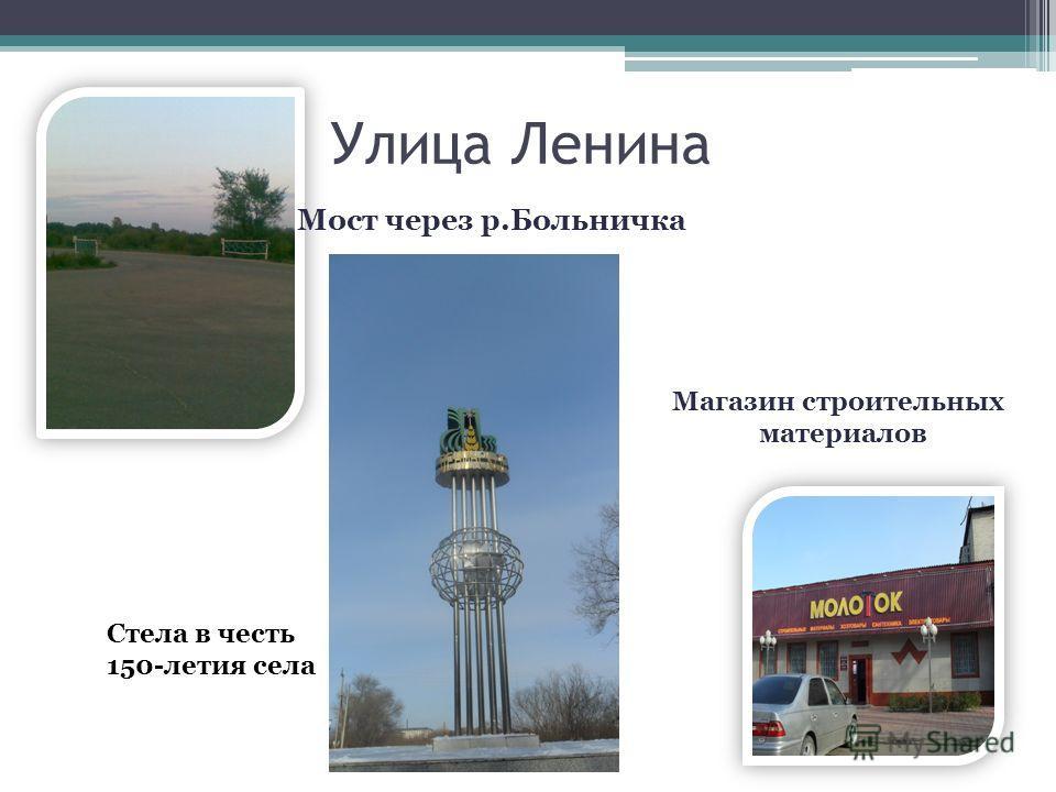 Улица Ленина Мост через р.Больничка Магазин строительных материалов Стела в честь 150-летия села