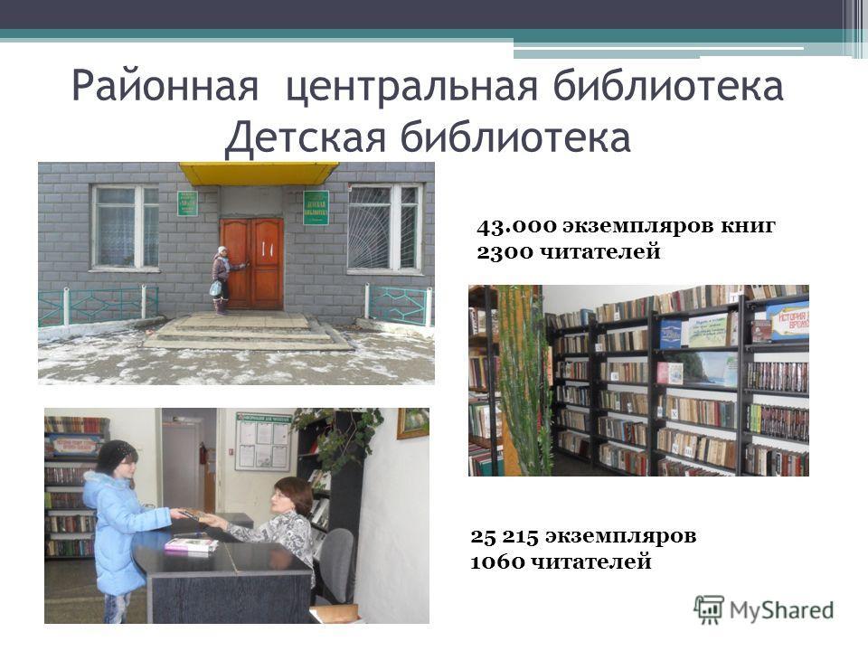 Районная центральная библиотека Детская библиотека 43.000 экземпляров книг 2300 читателей 25 215 экземпляров 1060 читателей