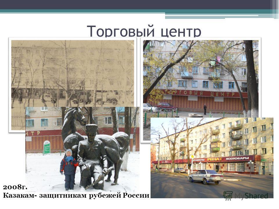 Торговый центр 2008г. Казакам- защитникам рубежей России