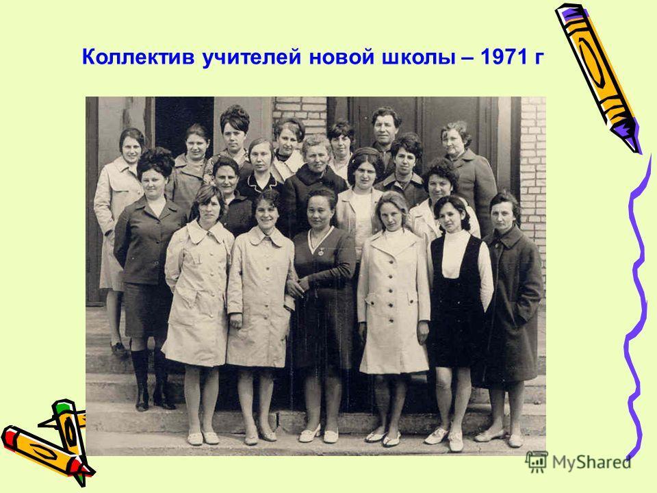 Коллектив учителей новой школы – 1971 г