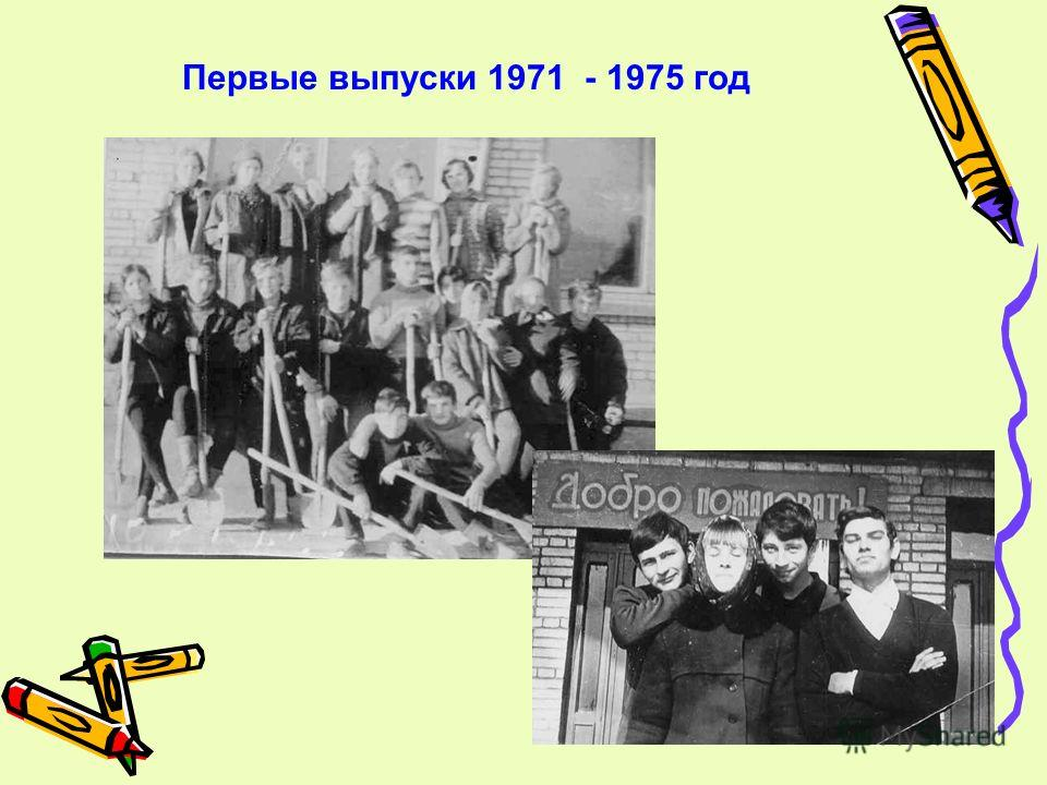 Первые выпуски 1971 - 1975 год
