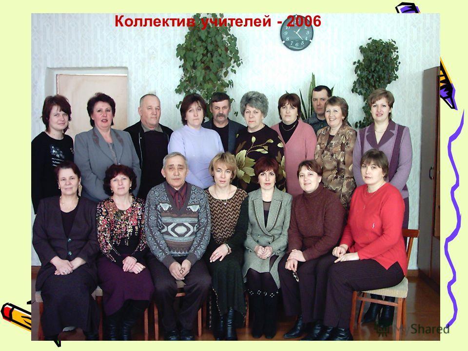 Коллектив учителей - 2006