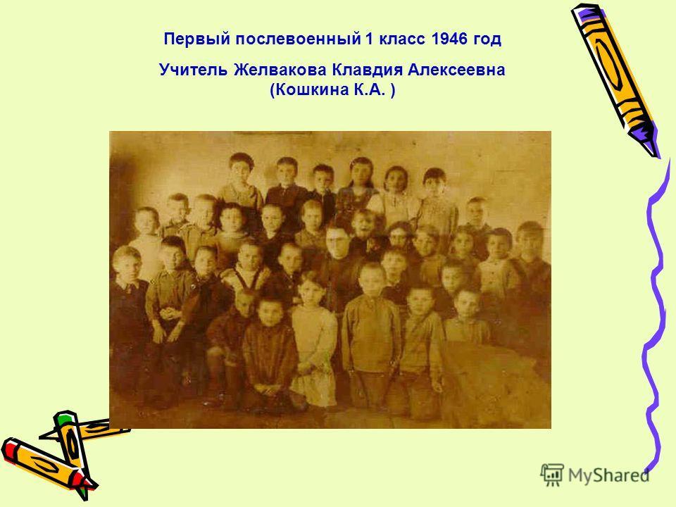 Первый послевоенный 1 класс 1946 год Учитель Желвакова Клавдия Алексеевна (Кошкина К.А. )