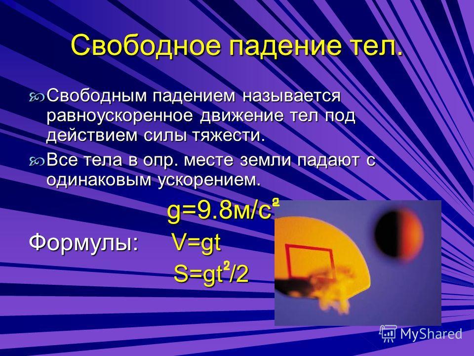 Свободное падение тел. Свободным падением называется равноускоренное движение тел под действием силы тяжести. Свободным падением называется равноускоренное движение тел под действием силы тяжести. Все тела в опр. месте земли падают с одинаковым ускор