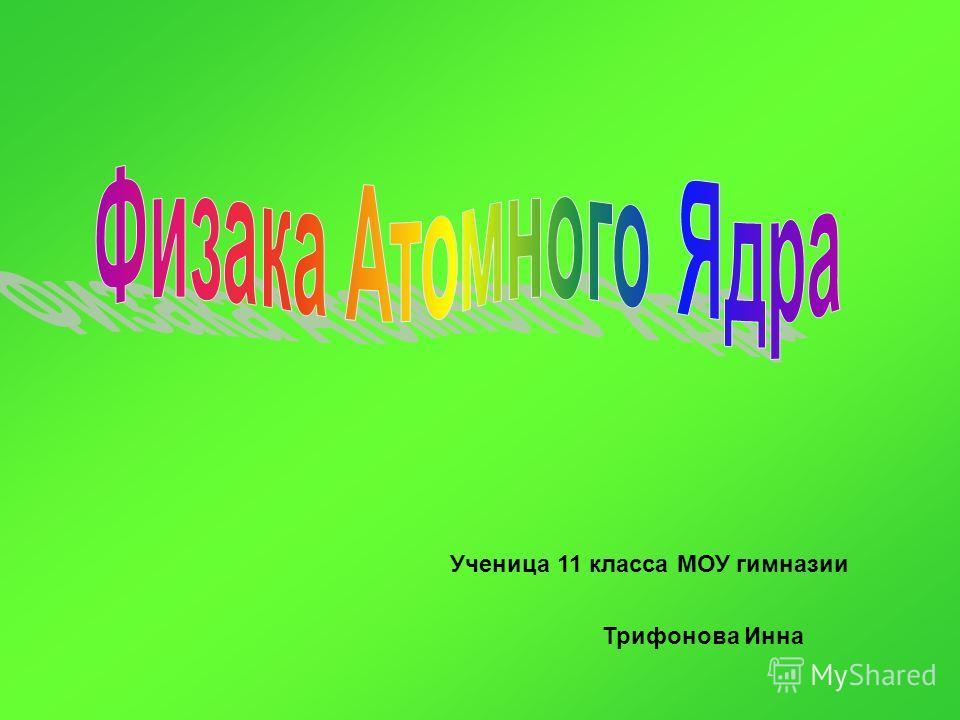Ученица 11 класса МОУ гимназии Трифонова Инна
