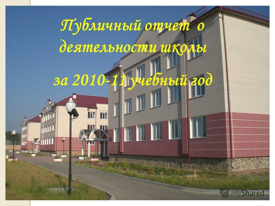 Публичный отчет о деятельности школы за 2010-11 учебный год