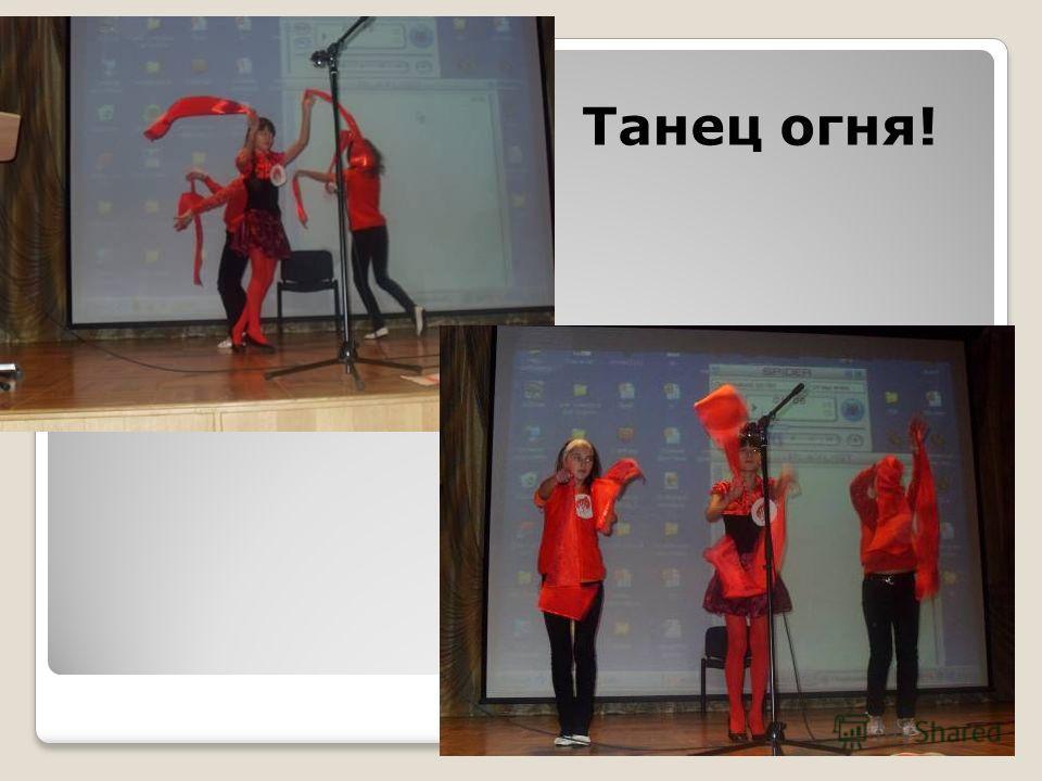 Танец огня!
