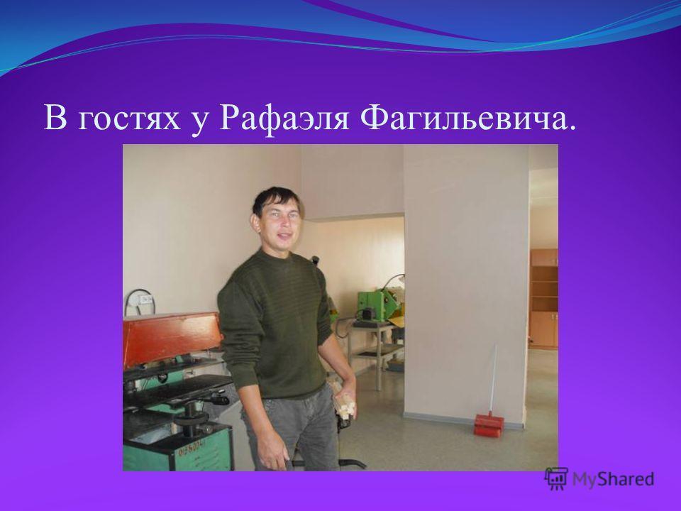 В гостях у Рафаэля Фагильевича.