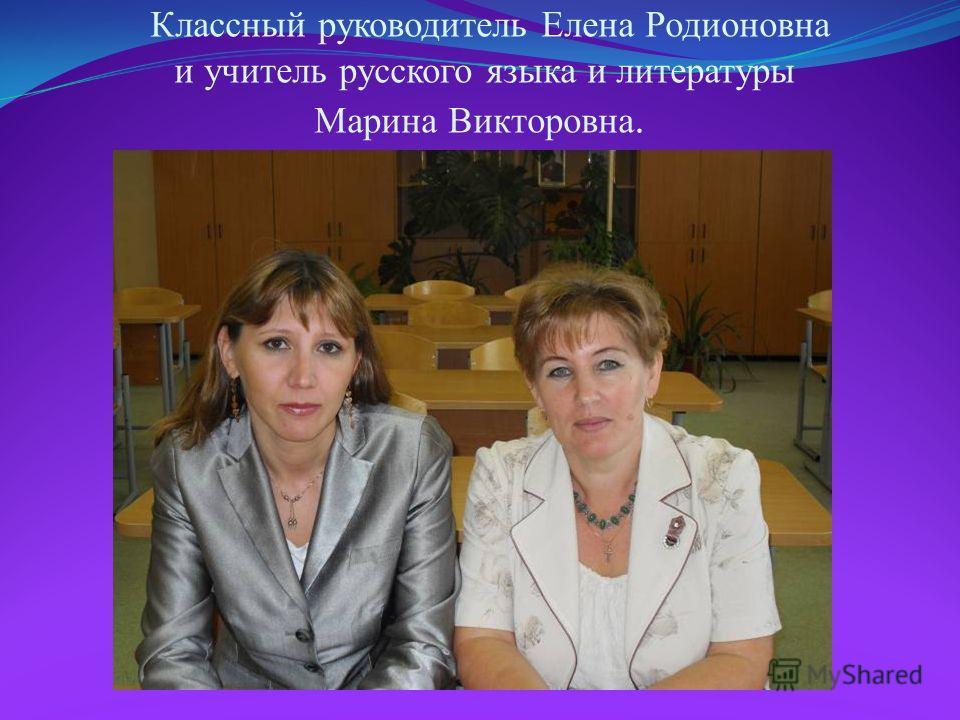 Классный руководитель Елена Родионовна и учитель русского языка и литературы Марина Викторовна.