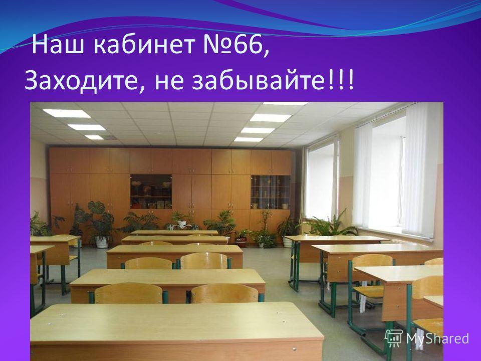 Наш кабинет 66, Заходите, не забывайте!!!