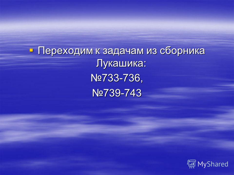 Переходим к задачам из сборника Лукашика: Переходим к задачам из сборника Лукашика:733-736,739-743