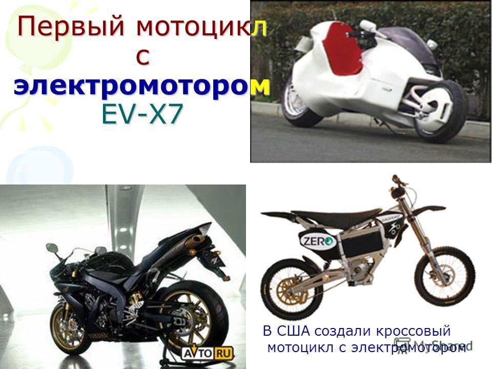 Первый мотоцикл с электромотором EV-X7 В США создали кроссовый мотоцикл с электромотором