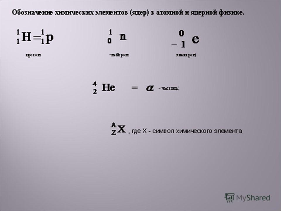 γ - частицы Вид электромагнитного излучения