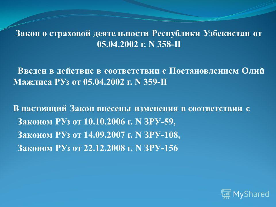 Закон о страховой деятельности Республики Узбекистан от 05.04.2002 г. N 358-II Введен в действие в соответствии с Постановлением Олий Мажлиса РУз от 05.04.2002 г. N 359-II В настоящий Закон внесены изменения в соответствии с Законом РУз от 10.10.2006
