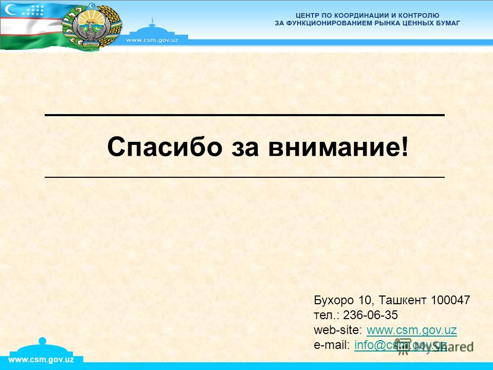 www.csm.gov.uz Спасибо за внимание! Бухоро 10, Ташкент 100047 тел.: 236-06-35 web-site: www.csm.gov.uz e-mail: info@csm.gov.uzwww.csm.gov.uzinfo@csm.gov.uz