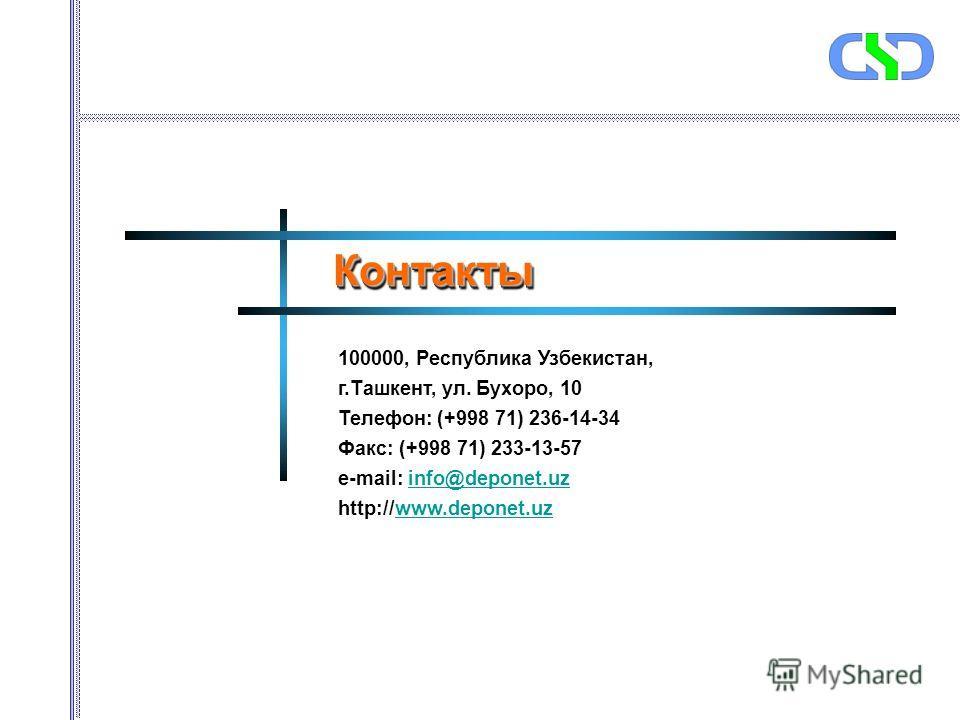 КонтактыКонтакты 100000, Республика Узбекистан, г.Ташкент, ул. Бухоро, 10 Телефон: (+998 71) 236-14-34 Факс: (+998 71) 233-13-57 e-mail: info@deponet.uz http://www.deponet.uzinfo@deponet.uzwww.deponet.uz
