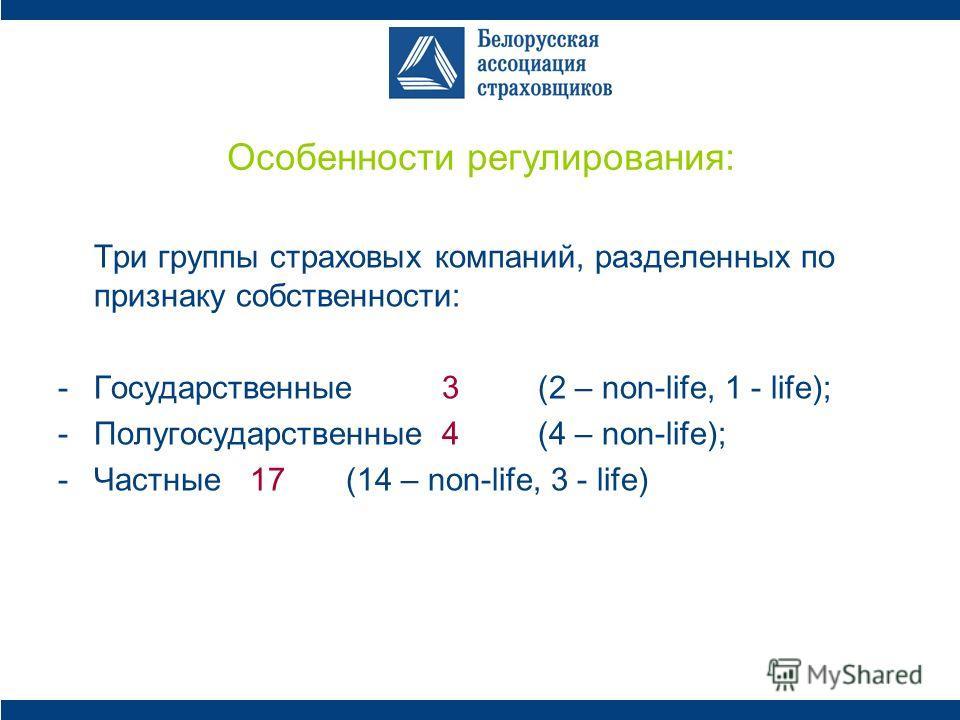 Особенности регулирования: Три группы страховых компаний, разделенных по признаку собственности: -Государственные3(2 – non-life, 1 - life); -Полугосударственные4(4 – non-life); -Частныe17(14 – non-life, 3 - life)