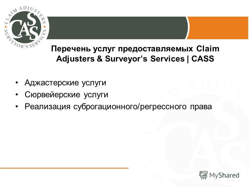 Перечень услуг предоставляемых Claim Adjusters & Surveyors Services | CASS Аджастерские услуги Сюрвейерские услуги Реализация суброгационного/регрессного права