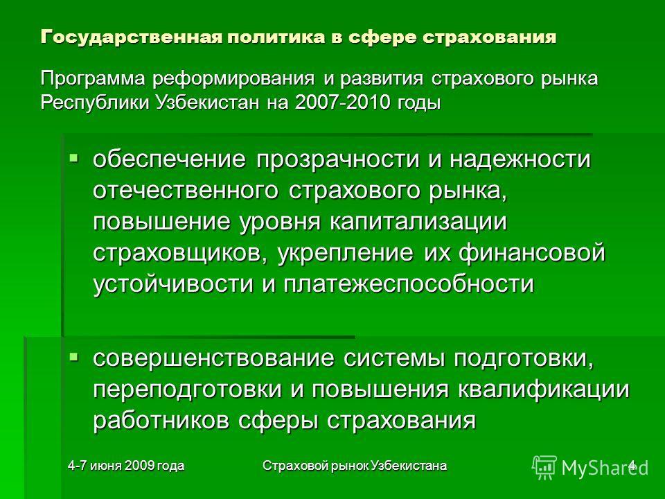 4-7 июня 2009 годаСтраховой рынок Узбекистана4 Государственная политика в сфере страхования обеспечение прозрачности и надежности отечественного страхового рынка, повышение уровня капитализации страховщиков, укрепление их финансовой устойчивости и пл