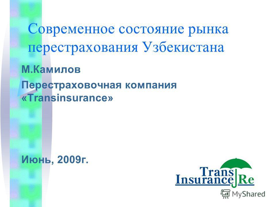 Современное состояние рынка перестрахования Узбекистана М.Камилов Перестраховочная компания «Transinsurance» Июнь, 2009г.