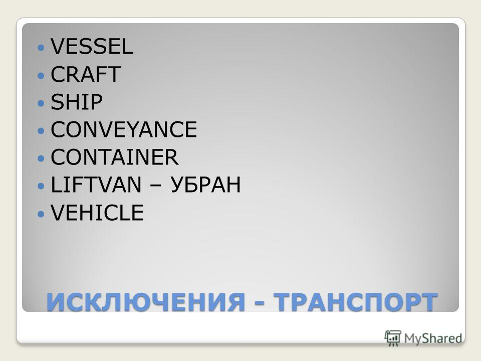 ИСКЛЮЧЕНИЯ - ТРАНСПОРТ VESSEL CRAFT SHIP CONVEYANCE CONTAINER LIFTVAN – УБРАН VEHICLE