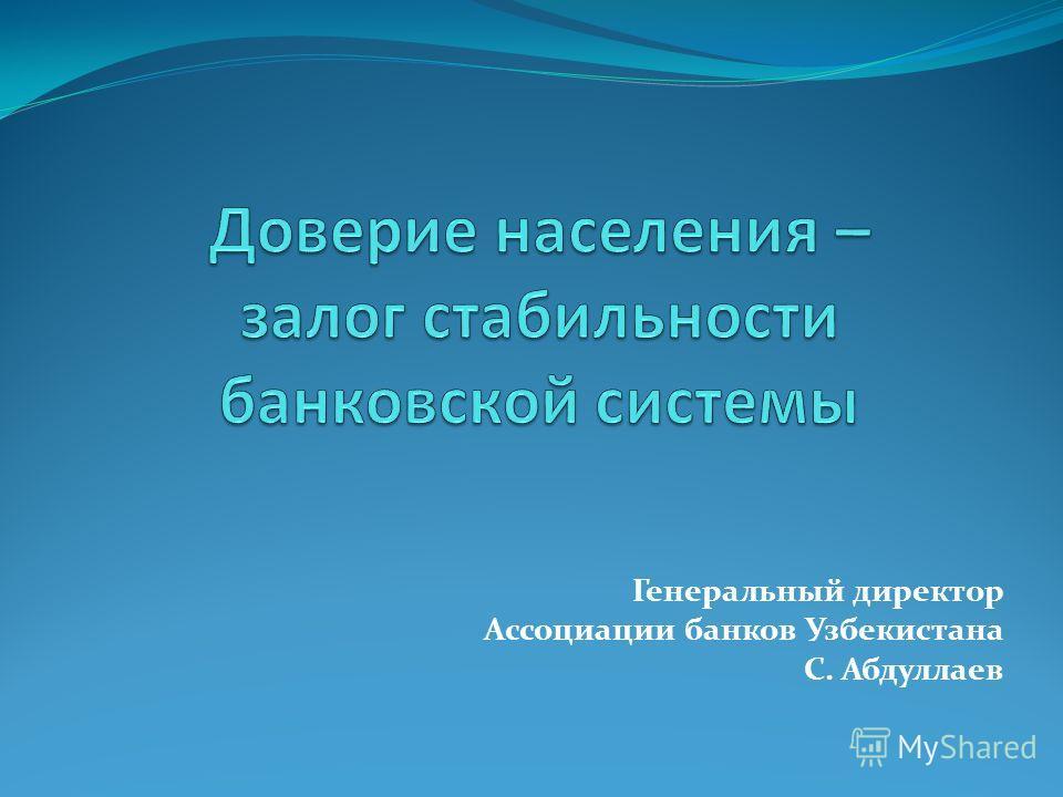 Генеральный директор Ассоциации банков Узбекистана С. Абдуллаев