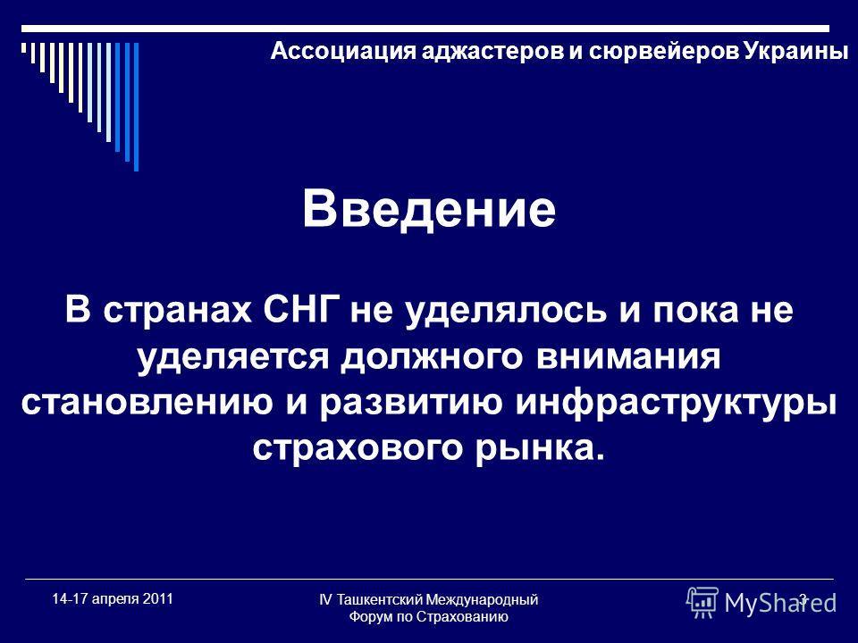 IV Ташкентский Международный Форум по Страхованию 3 14-17 апреля 2011 Введение В странах СНГ не уделялось и пока не уделяется должного внимания становлению и развитию инфраструктуры страхового рынка. Ассоциация аджастеров и сюрвейеров Украины